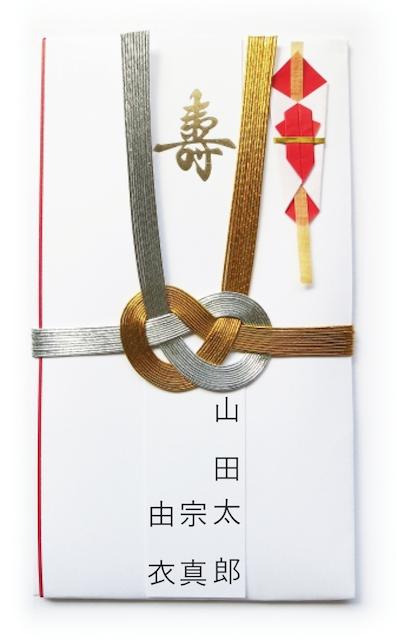 結婚式の御祝儀袋の書き方 連名はこんな感じで!